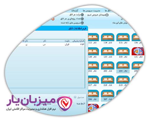 نرم افزار هتلداری و مدیریت مراکز اقامتی ایران میزبان یار